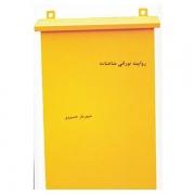 shahriar khosravi, poems, Literature, Shahname