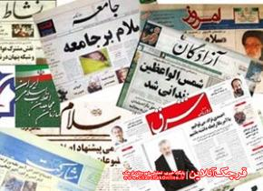 Shahriar Khosravi; Iranian Writers, Vazne Donya