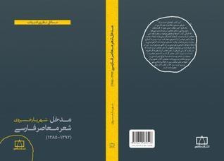 Shahriar Khosravi, Iranian Studies, Modern Persian Poetry, Book