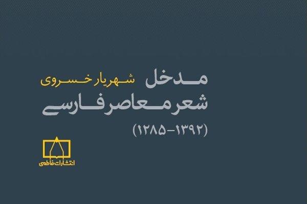 شهریار خسروی, مدخل شعر معاصر فارسی