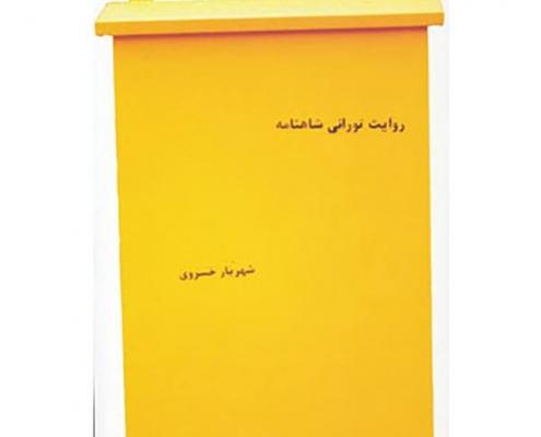 شهریار خسروی, روایت تورانی شاهنامه