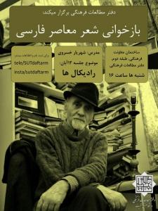 شهریار خسروی, شعر معاصر, دانشگاه شریف, رضا براهنی
