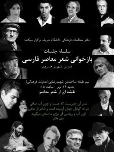 شهریار خسروی, شعر معاصر فارسی, دانشگاه صنعتی شریف