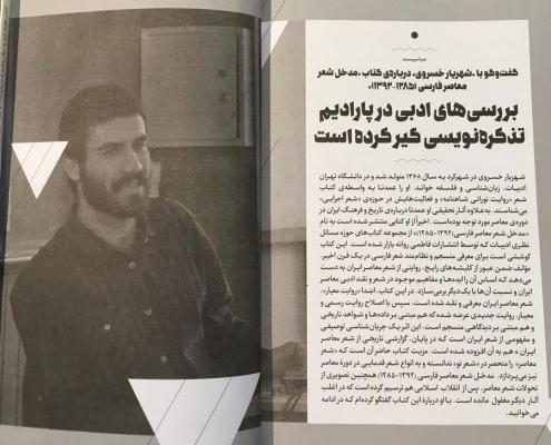شهریار خسروی, نویسنده و منتقد ادبی, مدخل شعر معاصر فارسی