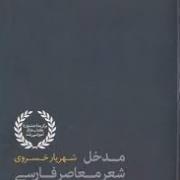 شهریار خسروی, نویسنده, کتاب, ادبیات, مدخل شعر معاصر فارسی