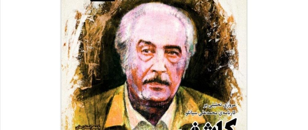 شهریار خسروی, ادبیات, فلسفه, شعر معاصر فارسی